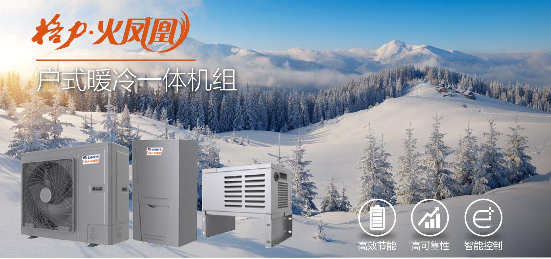内蒙格力中央空调公司